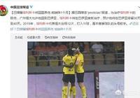 塔利斯卡被巴西媒體爆出養傷一個月,將會缺席與上海上港的比賽,你是怎麼樣看的?