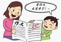 語文名師教你如何提高作文寫作技巧,拿下語文的半壁江山!