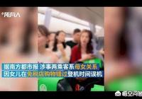 中國大媽強行阻止航班起飛,180位乘客就為等她女兒逛免稅店!還會有人模仿嗎?