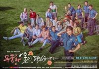 最新韓劇推薦《木槿花開了》