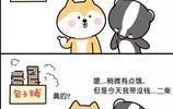 笨柴漫畫:《大柴哥哥,你不愛我了嗎?》
