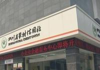 四川農村信用社與農村商業銀行的區別