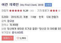 韓國又拍了一部《熔爐》,卻比熔爐更黑暗!還有什麼韓國不敢拍?