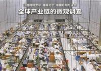 《三聯生活週刊》:全球產業鏈的微觀調查