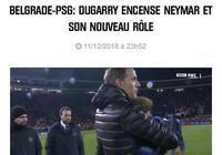 改口了?杜加里:內馬爾是大巴黎最好的球員