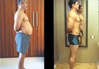 健身與不健身的區別