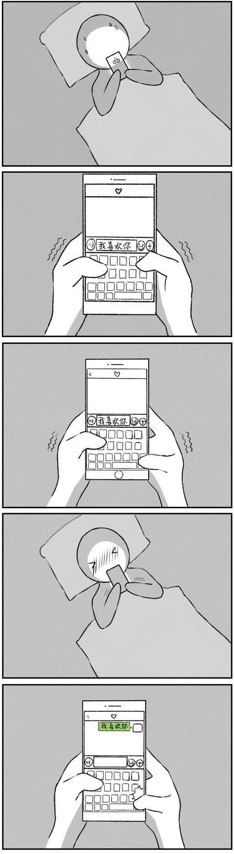 總有些話是不能用微信說的