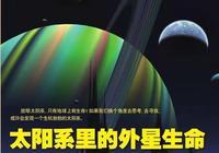 太陽系裡存在著多種多樣的外星生命?