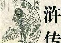 《水滸傳》的作者不是施耐庵,也不是羅貫中
