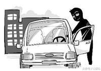 山陰縣公安局成功破獲一起盜竊機動車案