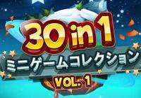 你們心心念的良心合集《30in1迷你遊戲收藏》2.21日登陸Switch