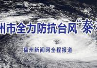 福州市啟動防颱風Ⅲ級應急響應
