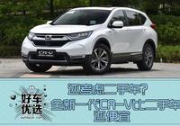 還考慮二手車?全新一代本田CR-V比二手車還便宜