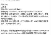 萍鄉近期計劃停電通知