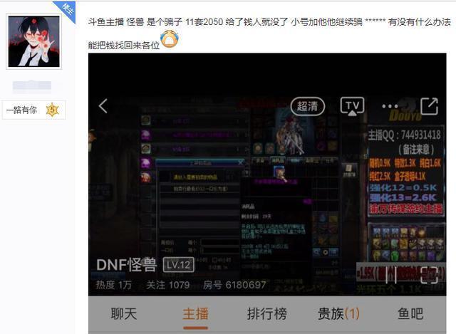 DNF玩家花2000找主播包年套被騙 網友:智商稅,旭旭寶寶提醒過了
