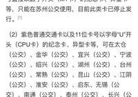 杭州公交能使用上海敬老卡嗎?
