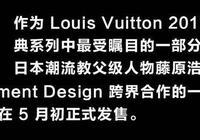 等了10個月,Louis Vuitton和藤原浩的大招終於來了