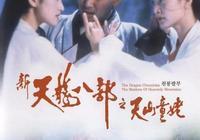 盤點金庸小說改編的最賣座的十部電影,你全看過了嗎?(上)