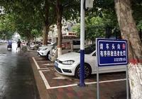 互動|河北正定縣全城免費停車,您羨慕嗎?