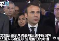 法國的巴黎聖母院被一場大火燒壞!法國政府向全世界發佈募捐活動、你怎麼看?