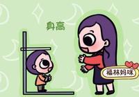 爸媽都不高,孩子能否高過爸媽?注意這4點,長高沒那麼難!