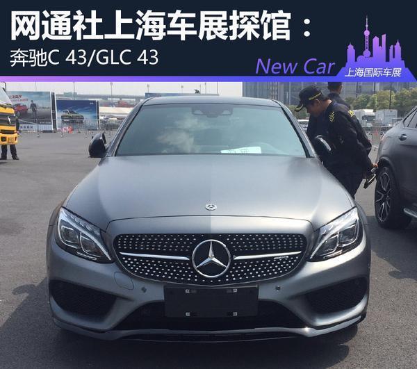 網通社上海車展探館:奔馳C 43/GLC 43